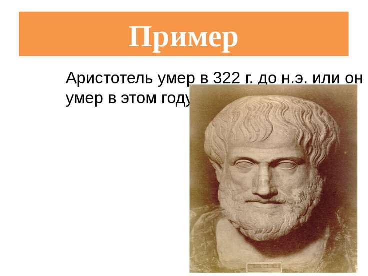 Пример Аристотель умер в 322 г. до н.э. или он не умер в этом году