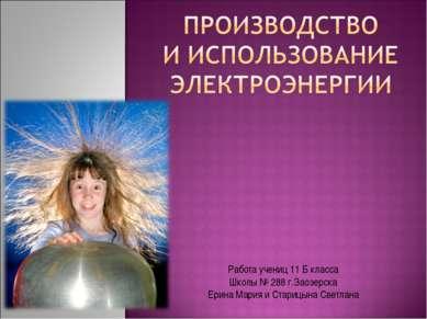 Работа учениц 11 Б класса Школы № 288 г.Заозерска Ерина Мария и Старицына Све...