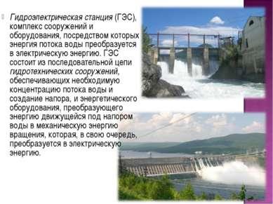 Гидроэлектрическая станция (ГЭС), комплекс сооружений и оборудования, посредс...