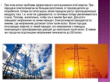 При этом встает проблема эффективного использования этой энергии. При передач...