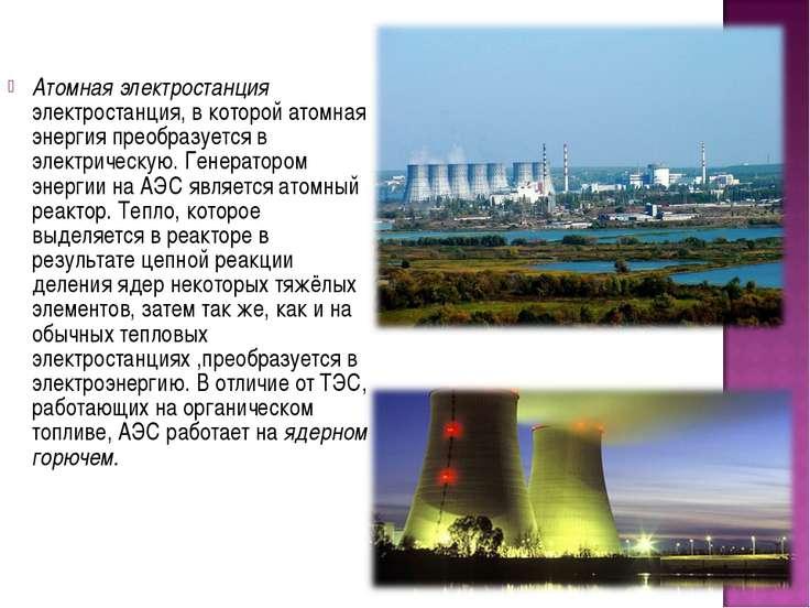 Атомная электростанция электростанция, в которой атомная энергия преобразуетс...