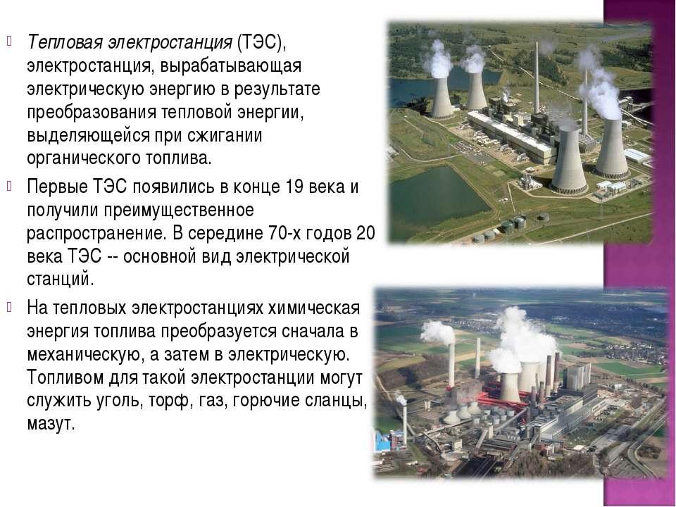 Тепловая электростанция (ТЭС), электростанция, вырабатывающая электрическую э...