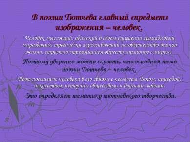 В поэзии Тютчева главный «предмет» изображения – человек. Человек мыслящий, о...