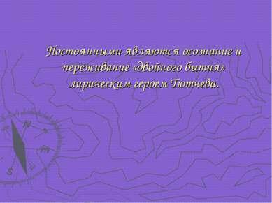 Постоянными являются осознание и переживание «двойного бытия» лирическим геро...