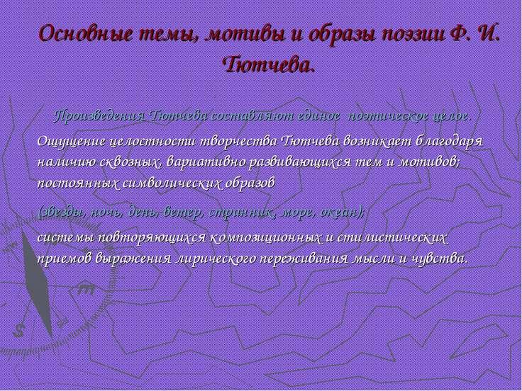 Основные темы, мотивы и образы поэзии Ф. И. Тютчева. Произведения Тютчева сос...