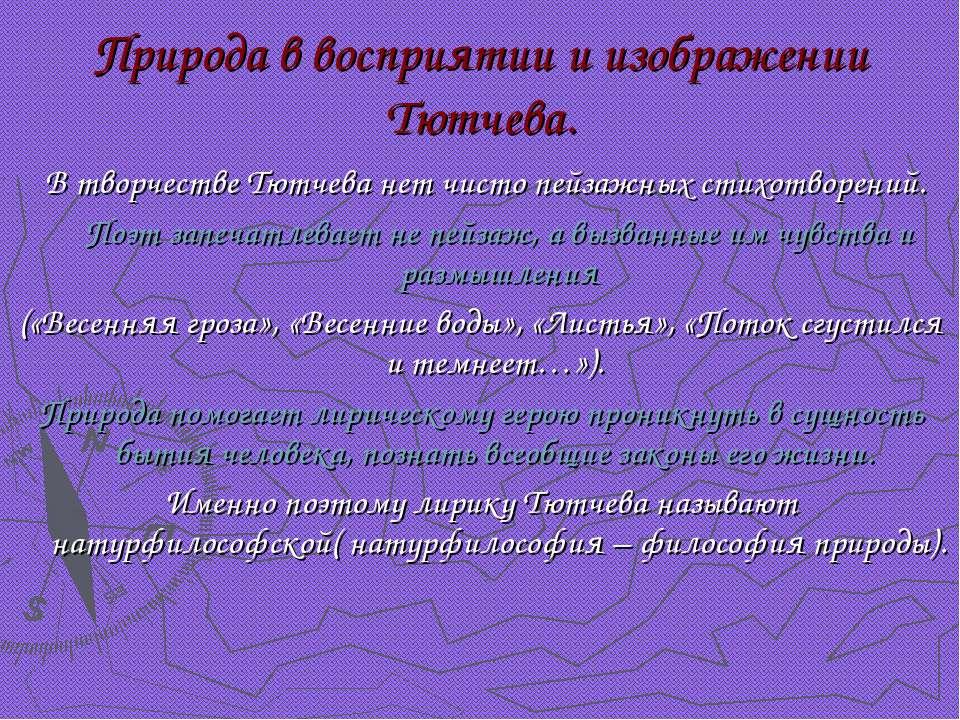 Природа в восприятии и изображении Тютчева. В творчестве Тютчева нет чисто пе...
