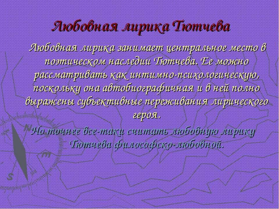 Любовная лирика Тютчева Любовная лирика занимает центральное место в поэтичес...