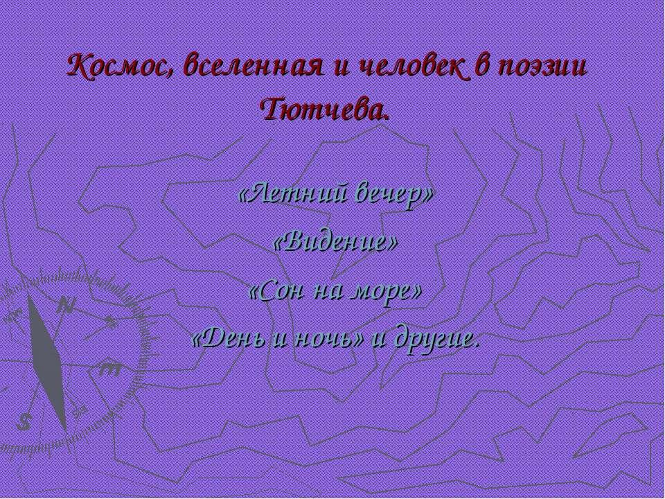 Космос, вселенная и человек в поэзии Тютчева. «Летний вечер» «Видение» «Сон н...