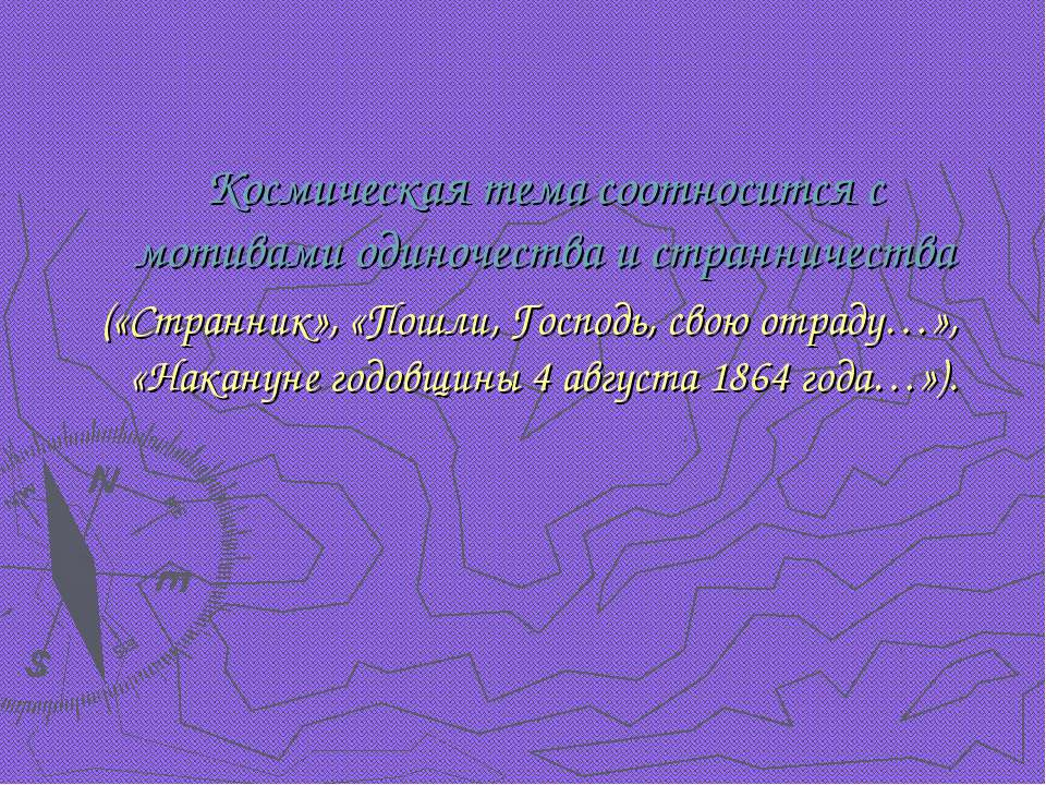 Космическая тема соотносится с мотивами одиночества и странничества («Странни...