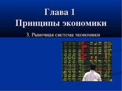 Глава 1 Принципы экономики 3. Рыночная система экономики 3. Рыночная система ...