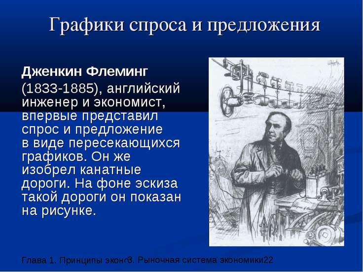 Графики спроса и предложения Дженкин Флеминг (1833-1885), английский инженер ...