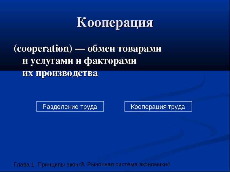 Кооперация (cooperation) — обмен товарами и услугами и факторами их производс...