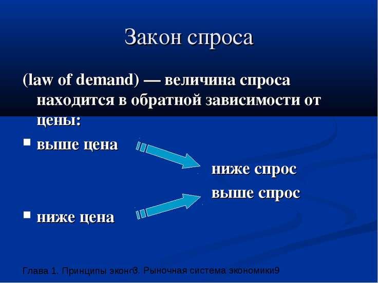 Закон спроса (law of demand) — величина спроса находится в обратной зависимос...