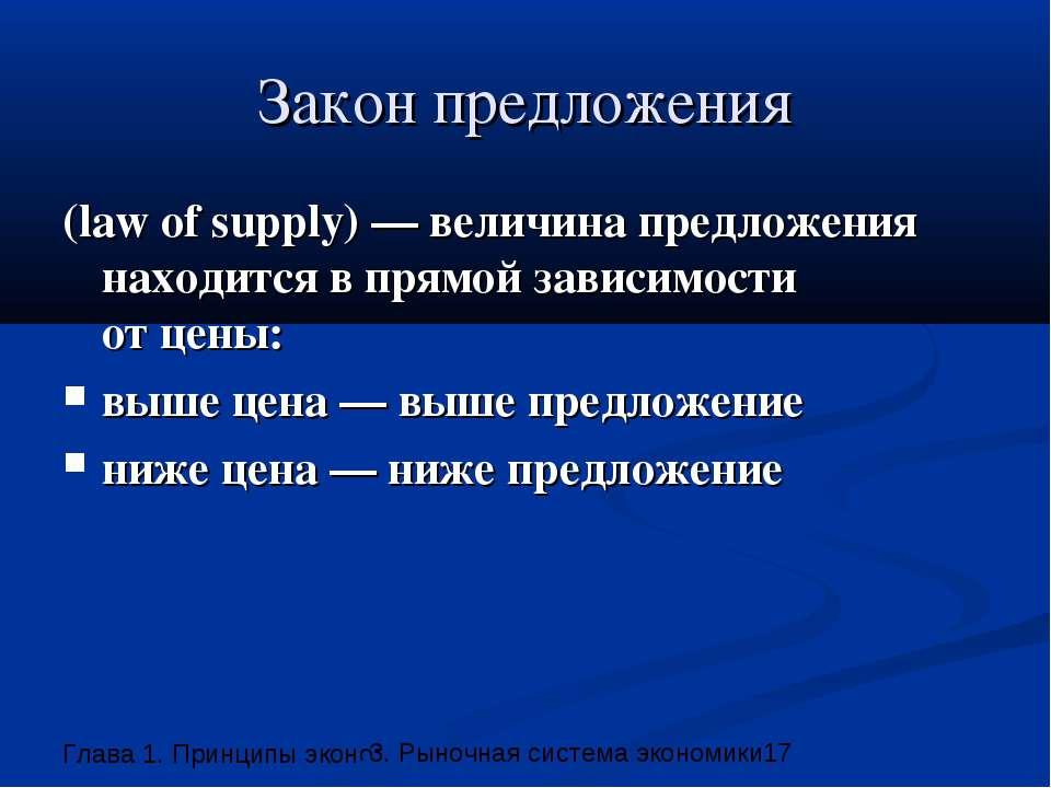 Закон предложения (law of supply) — величина предложения находится в прямой з...