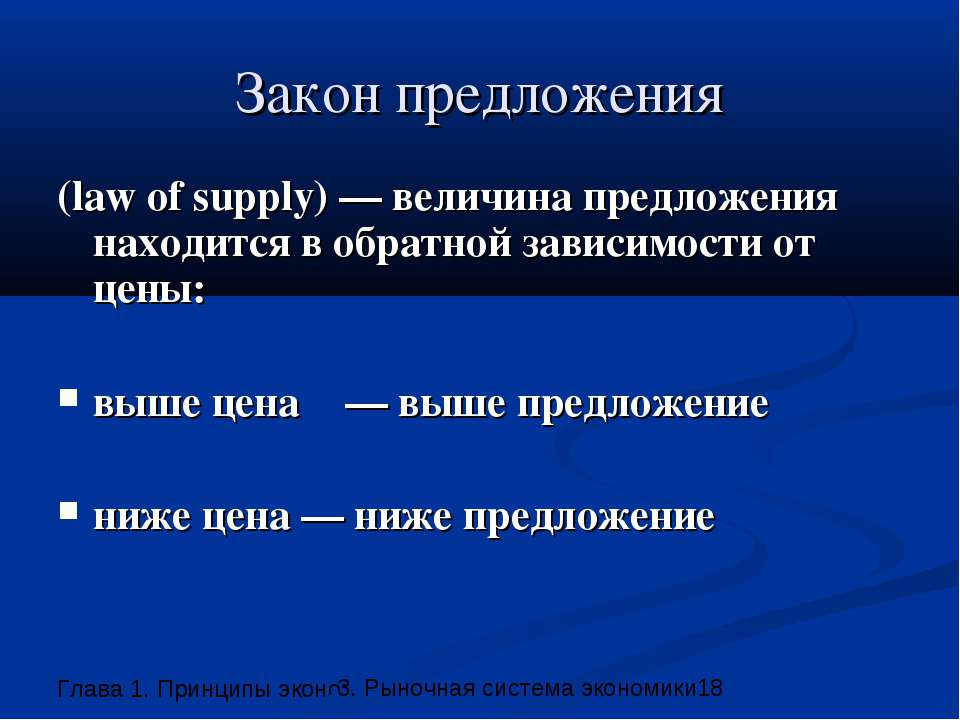 Закон предложения (law of supply) — величина предложения находится в обратной...