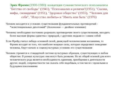 "Эрих Фромм (1900-1980): концепция гуманистического психоанализа ""Бегство от с..."