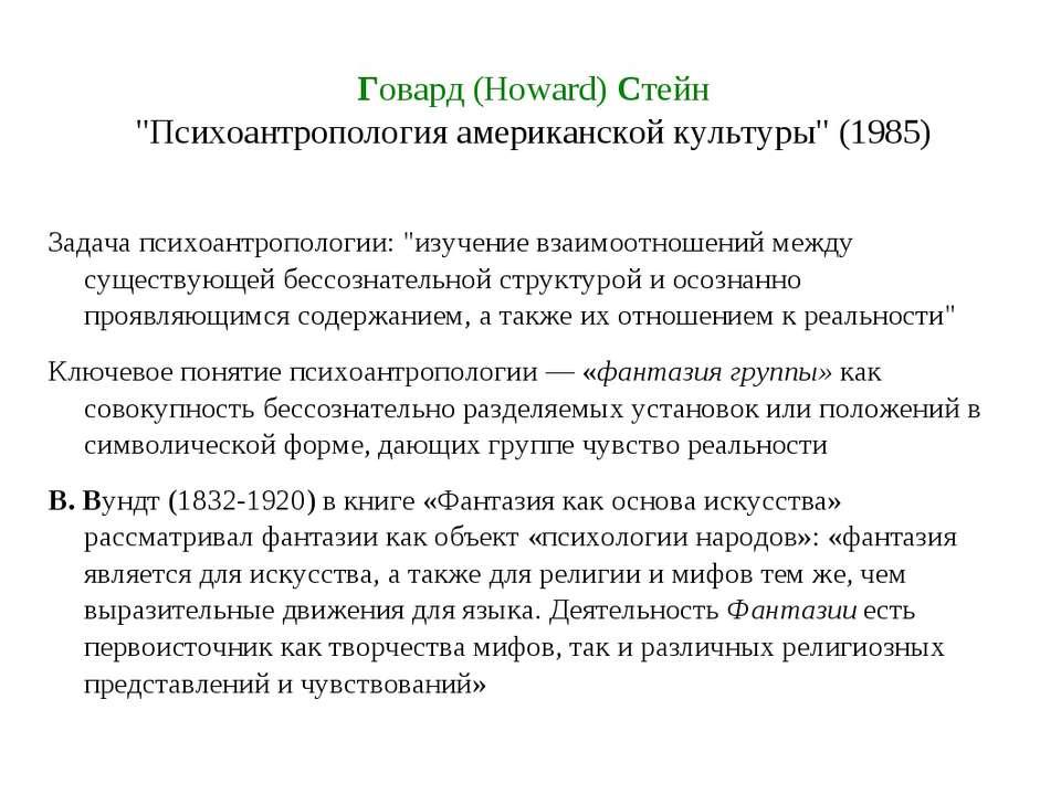 "Говард (Howard) Стейн ""Психоантропология американской культуры"" (1985) Задача..."