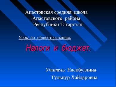 Апастовская средняя школа Апастовского района Республики Татарстан Урок по об...