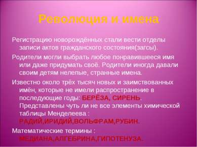 Революция и имена Регистрацию новорождённых стали вести отделы записи актов г...
