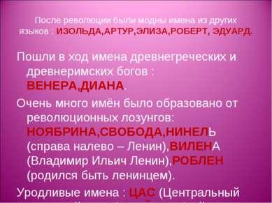 После революции были модны имена из других языков : ИЗОЛЬДА,АРТУР,ЭЛИЗА,РОБЕР...