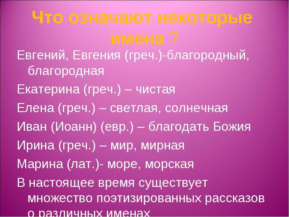 Что означают некоторые имена ? Евгений, Евгения (греч.)-благородный, благород...