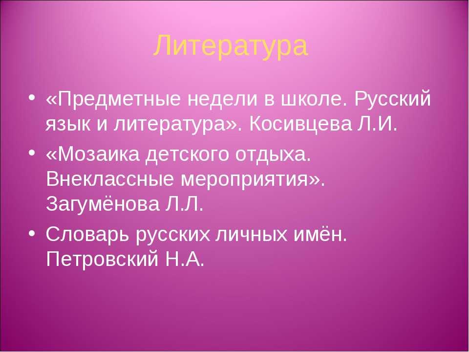 Литература «Предметные недели в школе. Русский язык и литература». Косивцева ...