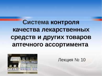 Система контроля качества лекарственных средств и других товаров аптечного ас...
