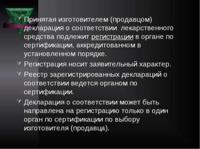 Принятая изготовителем (продавцом) декларация о соответствии лекарственного с...
