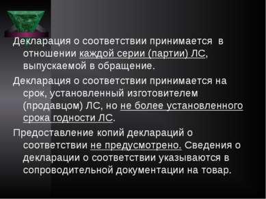 Декларация о соответствии принимается в отношении каждой серии (партии) ЛС, в...