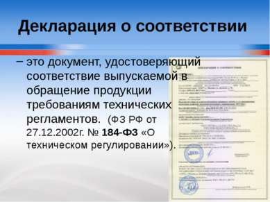 Декларация о соответствии это документ, удостоверяющий соответствие выпускаем...