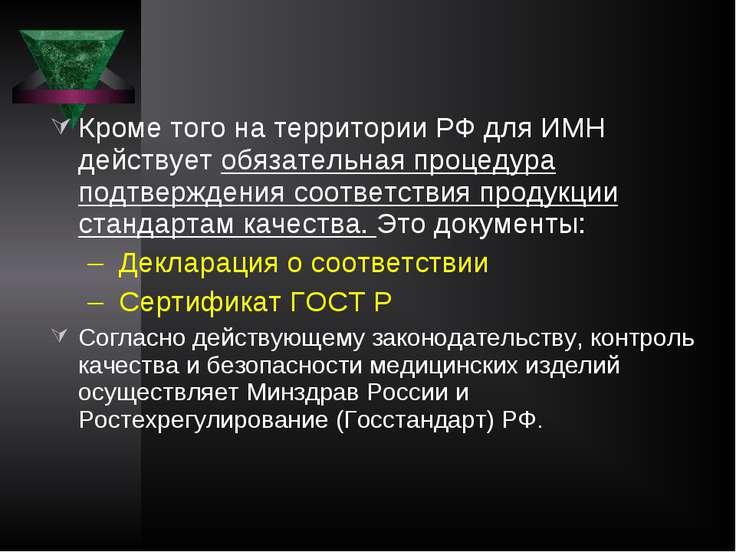 Кроме того на территории РФ для ИМН действует обязательная процедура подтверж...
