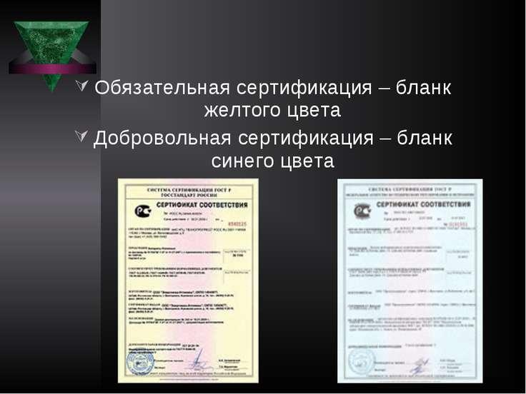 Обязательная сертификация – бланк желтого цвета Добровольная сертификация – б...