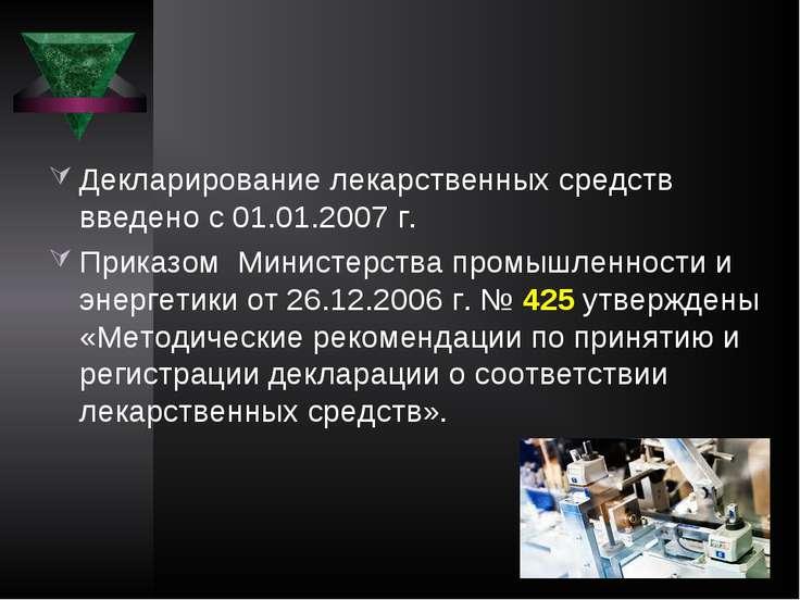 Декларирование лекарственных средств введено с 01.01.2007 г. Приказом Министе...