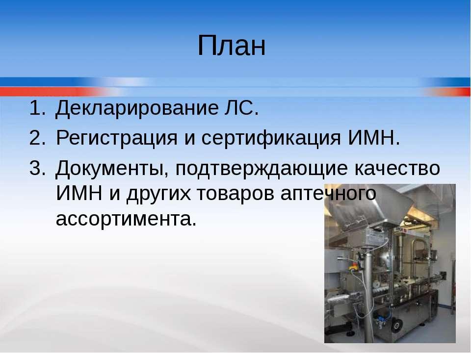 План Декларирование ЛС. Регистрация и сертификация ИМН. Документы, подтвержда...