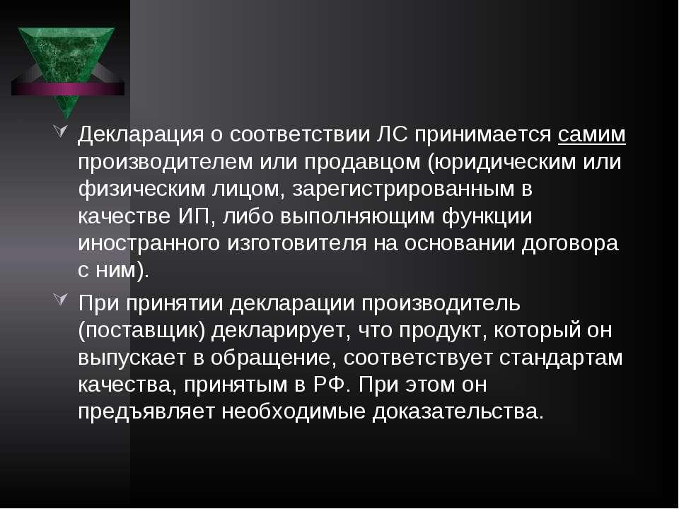 Декларация о соответствии ЛС принимается самим производителем или продавцом (...