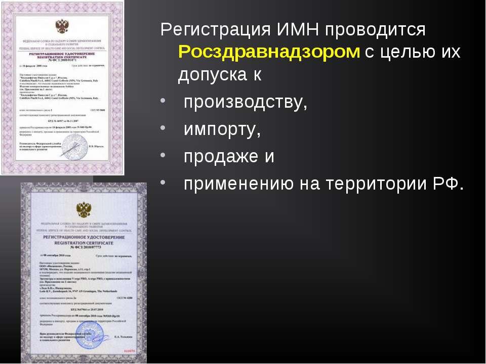 Регистрация ИМНпроводится Росздравнадзором с целью их допуска к производству...