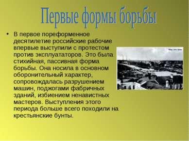 В первое пореформенное десятилетие российские рабочие впервые выступили с про...
