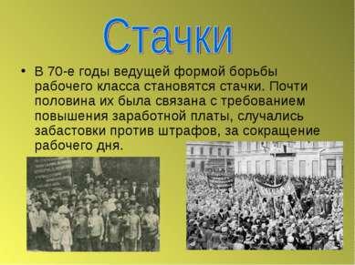 В 70-е годы ведущей формой борьбы рабочего класса становятся стачки. Почти по...