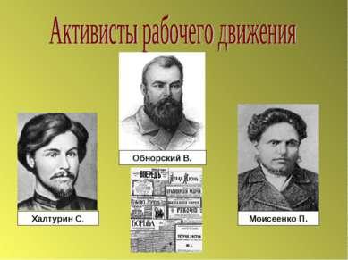 Халтурин С. Обнорский В. Моисеенко П.