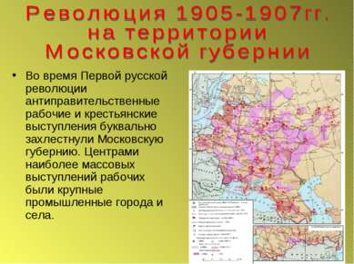 Во время Первой русской революции антиправительственные рабочие и крестьянски...