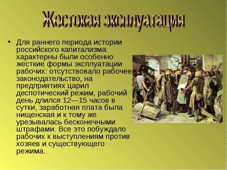 Для раннего периода истории российского капитализма характерны были особенно ...