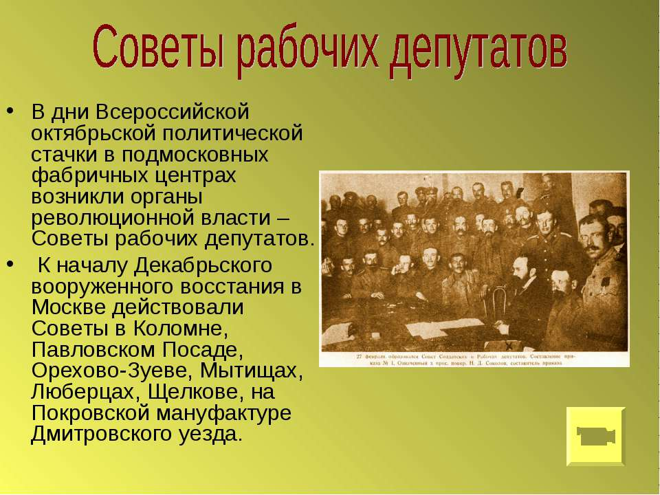 В дни Всероссийской октябрьской политической стачки в подмосковных фабричных ...