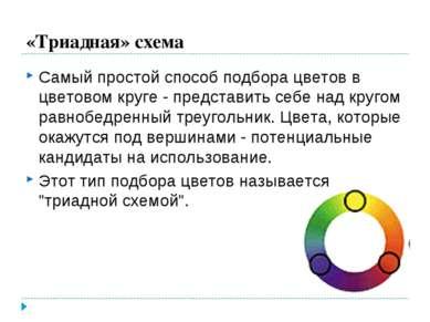 «Триадная» схема Самый простой способ подбора цветов в цветовом круге - предс...