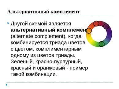 Альтернативный комплемент Другой схемой является альтернативный комплемент (a...