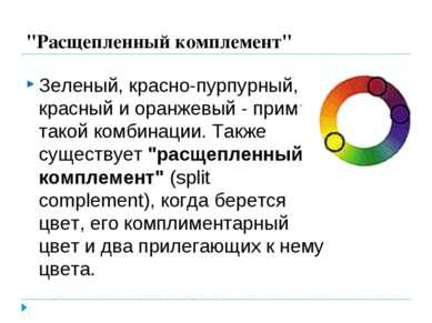 """""""Расщепленный комплемент"""" Зеленый, красно-пурпурный, красный и оранжевый - пр..."""