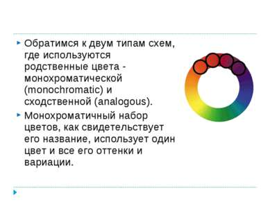 Обратимся к двум типам схем, где используются родственные цвета - монохромати...