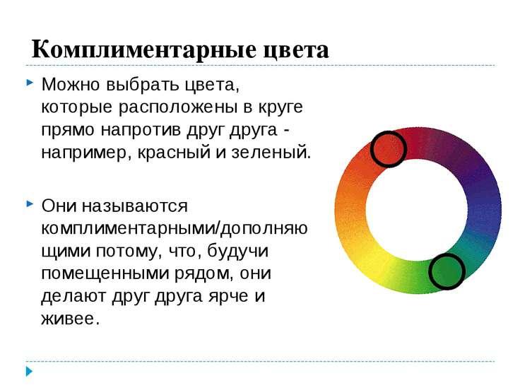 Комплиментарные цвета Можно выбрать цвета, которые расположены в круге прямо ...