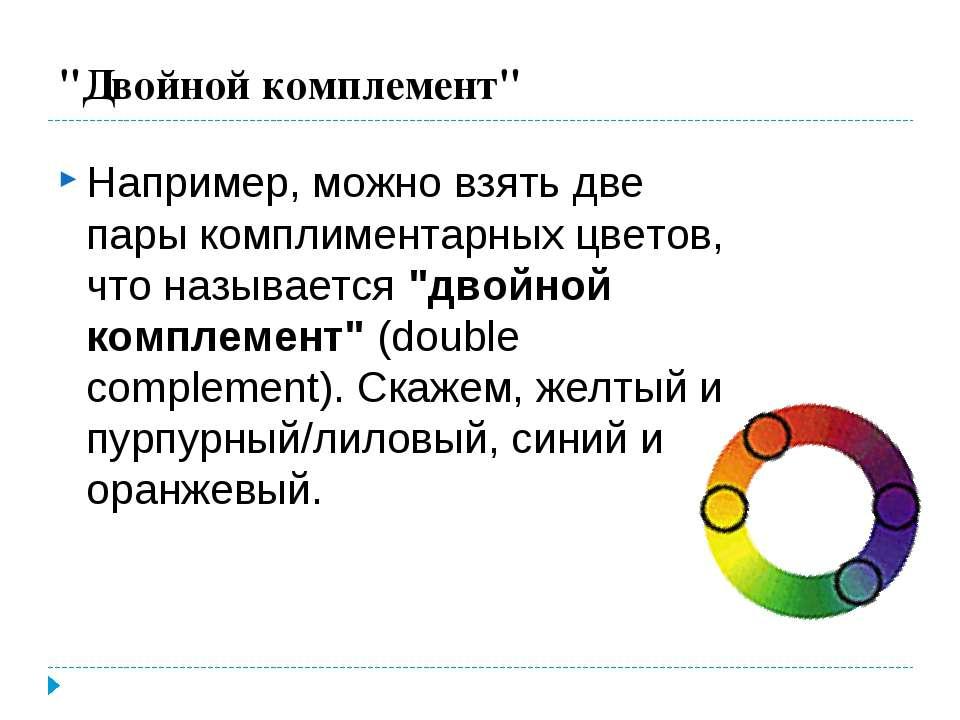 """""""Двойной комплемент"""" Например, можно взять две пары комплиментарных цветов, ч..."""