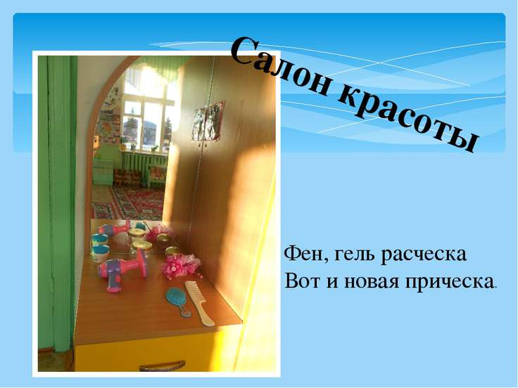 Салон красоты Фен, гель расческа Вот и новая прическа.