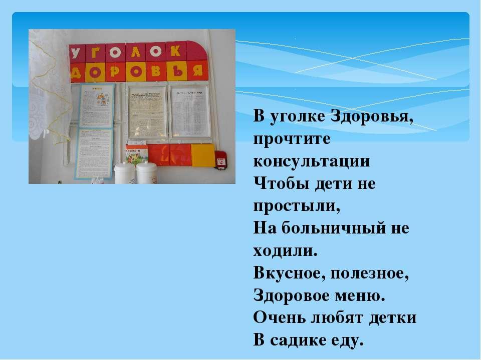 В уголке Здоровья, прочтите консультации Чтобы дети не простыли, На больничны...